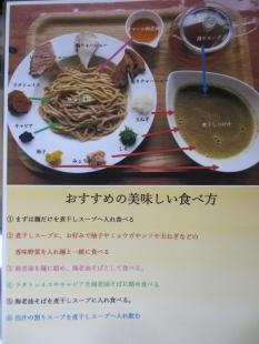 鬼にぼ 食べ方