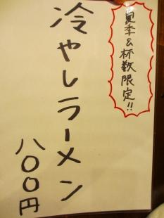 吉風赤道 メニュー (3)