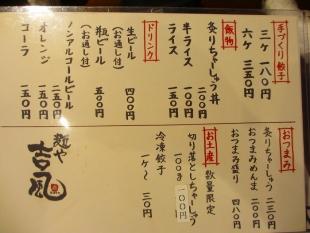 吉風赤道 メニュー (2)