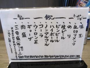 むしゃ メニュー (2)