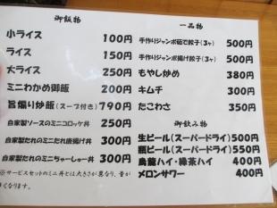 泰紋 メニュー (6)