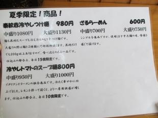 泰紋 メニュー (5)