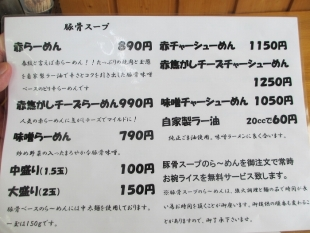 泰紋 メニュー (3)