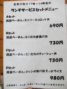 泰紋 メニュー (2)