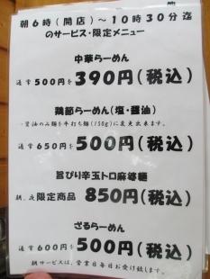 泰紋 メニュー