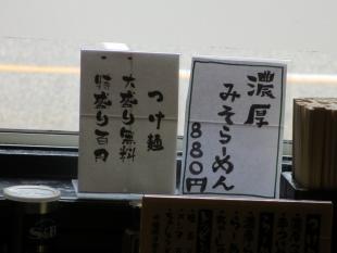 大舎厘女池 メニュー (3)