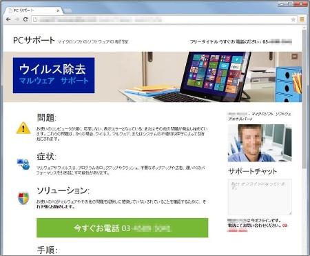 福井県池田町の議会事務局長、平日にエロサイト見てたらウイルス感染表示出たので連絡先に電話して遠隔操作ソフトを入れ、ただ操作されるのを見てたってさ