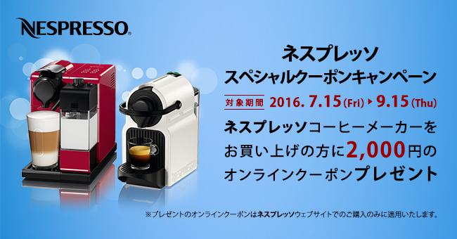 おすすめのエスプレッソマシンNespresso にミルク泡立て用エアロチーノがついて9,800円 さらに2,000円クーポン付き