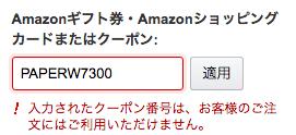 Kindle 6,500円オフ、Paperwhite 7,300円オフに釣られプライム会員になってもすぐに割引適用されないので気をつけろ!