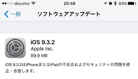 Apple、iOS 9.3.2による iPad Pro 9.7インチの文鎮化を認識
