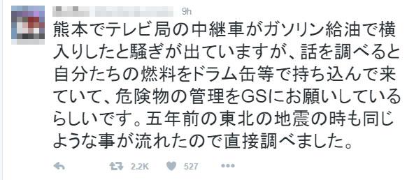 関テレの割り込みを擁護する嘘ツイートは同じフジテレビ系列の仙台放送関連会社社員によるものだったことが発覚