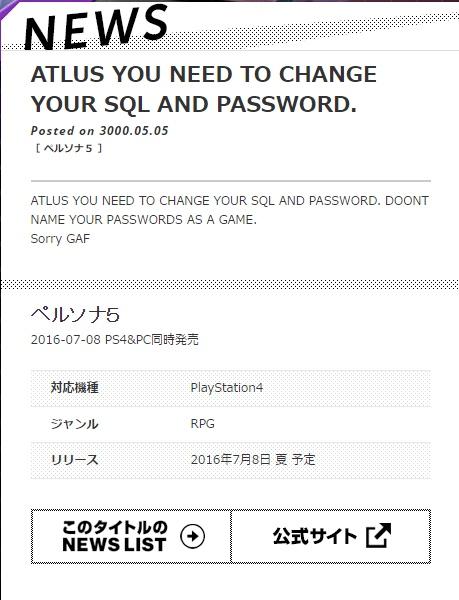 ゲーム公式サイトがハックされ偽の発売日を書き込まれる