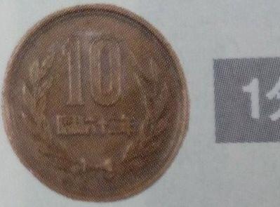 さすが水素水 10円玉のサビを取るだけでなく、発行年すら若返らせる #ニセ科学