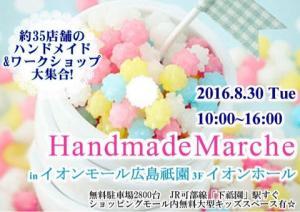 handmade_marche_convert_20160829212813.jpg