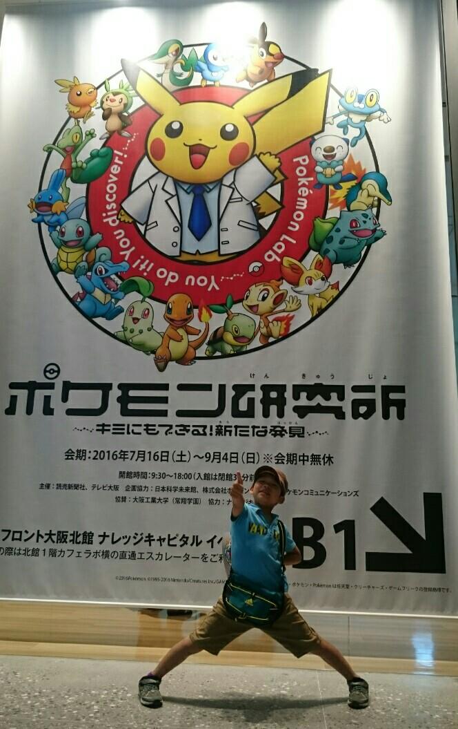 「ポケモン研究所」行ってきました(´∀`*)