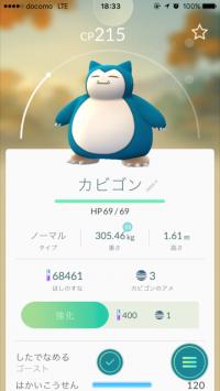 ポケモンGO_2016③