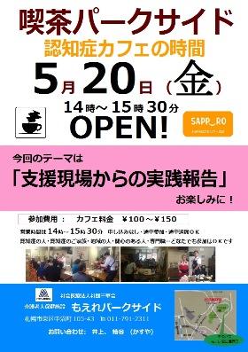 cafenojikan20160520.jpg
