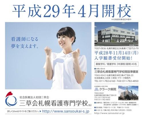 sansoukaikanngo20160901.jpg