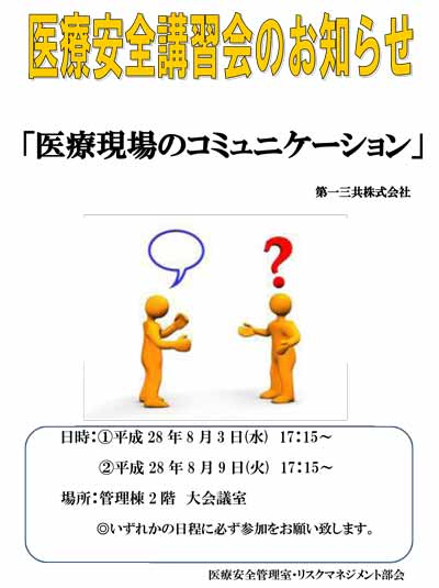 study20160803.jpg