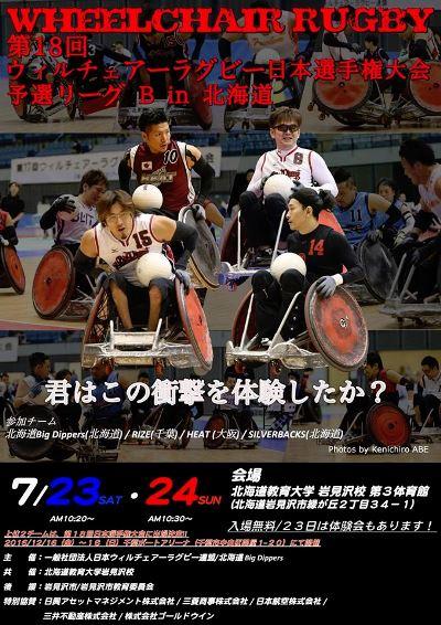 wheelchairrugby.jpg