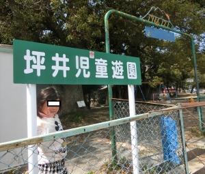 坪井児童遊園1
