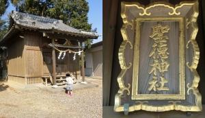 聖徳神社1
