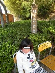 瞳ヶ丘3公園1