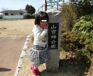 山宮神公園1