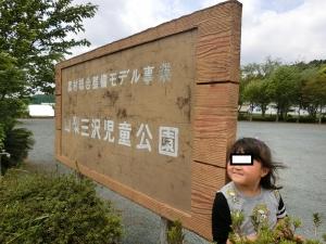 山梨三沢公園1