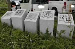 田原緑地1