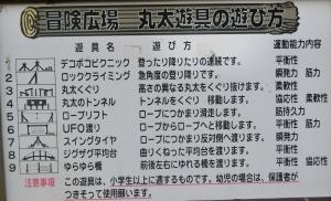 アスレチック名称 浜松城