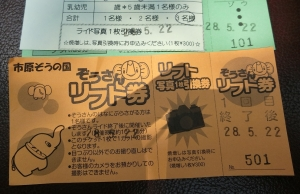 ゾウの国イベント編2
