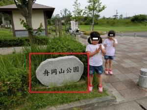 船岡山公園10