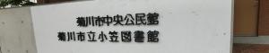 小笠児童館3