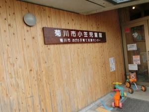 小笠児童館4
