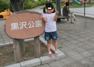 黒沢公園1