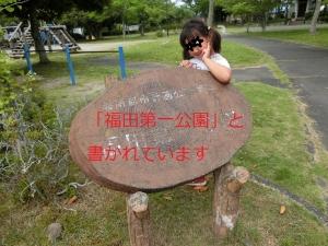 福田第1公園1
