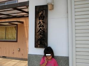 町田公会堂1