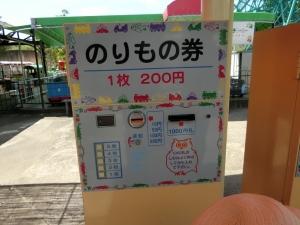 京都遊園地1-1