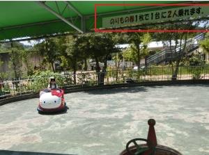 京都遊園地5