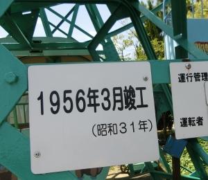 京都遊園地10