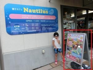 ノーチラス1