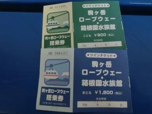 駒ヶ岳2-1