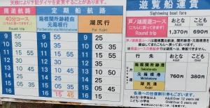 箱根園3-2