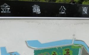 金亀公園1