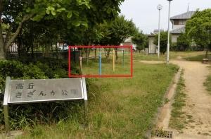 葵が丘公園12