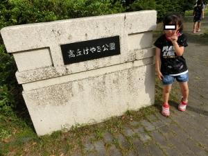 けやき公園1
