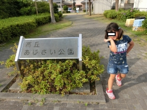 けやき公園3