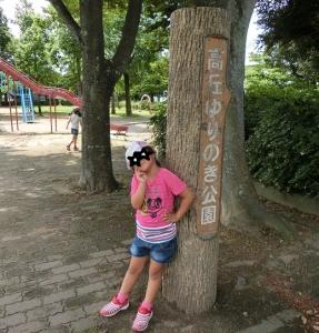 ゆりのき公園1