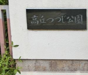 高丘ふじ公園8